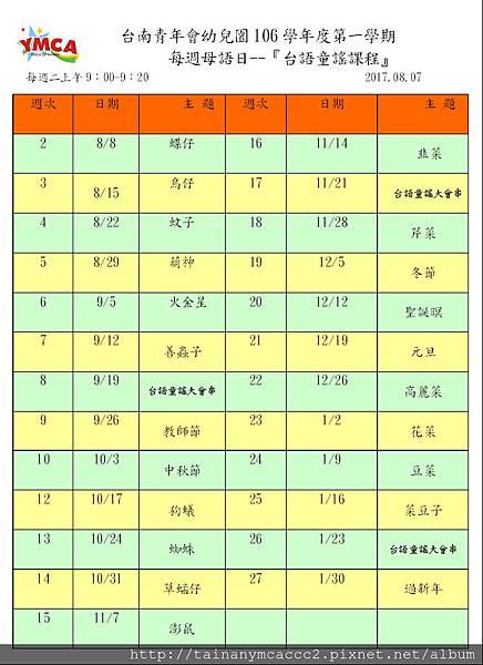 106學年度第一學期台語童謠教學計畫.JPG