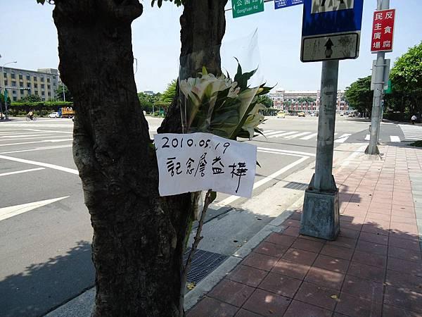 2010/5/19記念詹益樺