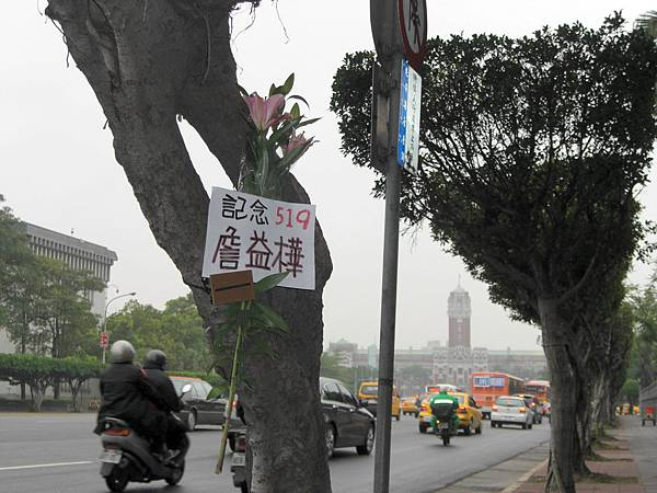 2009/5/19記念詹益樺