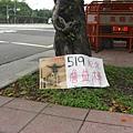 2011/5/19記念詹益樺