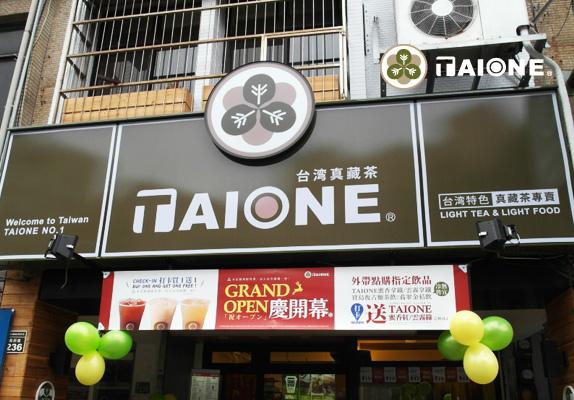 TAIONE真藏茶 品牌故事