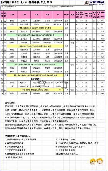 2013.11月菜單-素.jpg