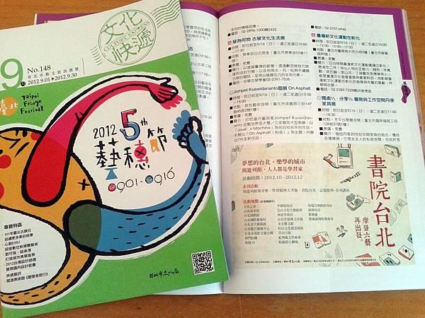 文化快遞2012.09.jpg