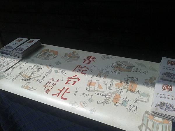 書院台北記者會 (12).jpg