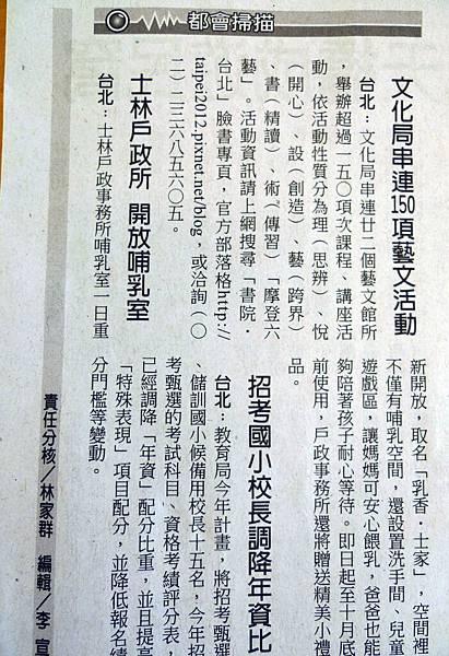 中國時報2012.10.JPG