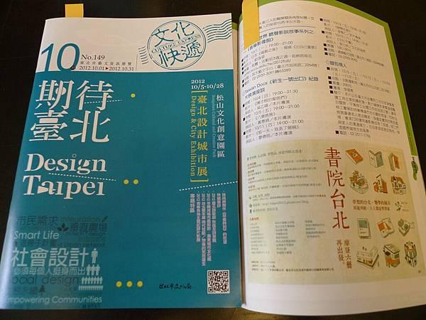 文化快遞2012.10.JPG