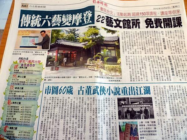 自由時報2012.10.JPG