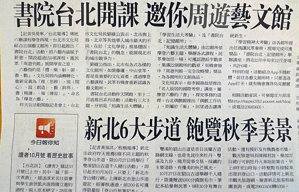 聯合報2012.10.JPG