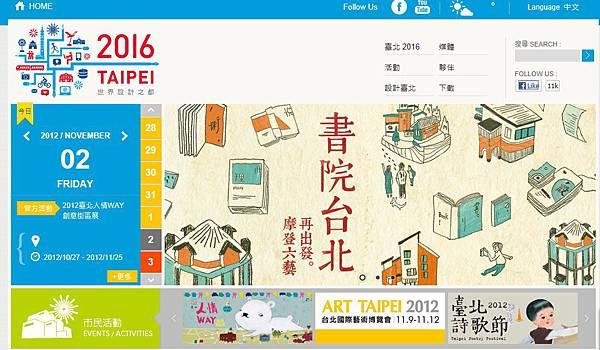 2016台北設計之都.jpg