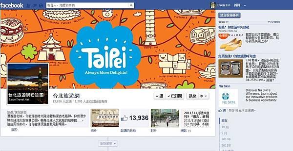 台北旅遊網1.jpg