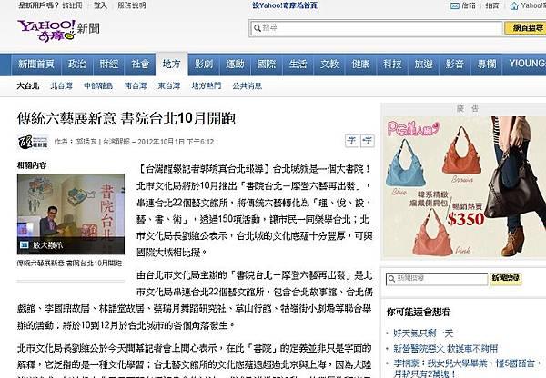 書院台北-Yahoo報導.jpg