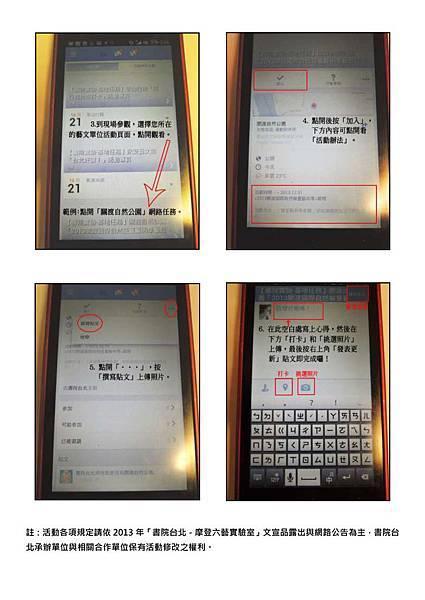 超簡易!書院台北網路任務照片上傳教學(六步驟)-2