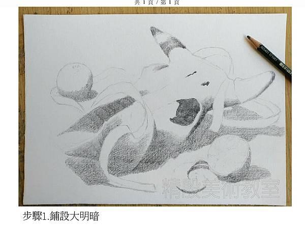 素描示範2-01.jpg
