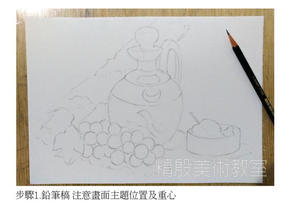 水彩示範2-01.jpg
