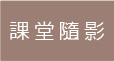 課堂隨影-01.jpg