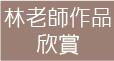 林老師作品欣賞-01.jpg