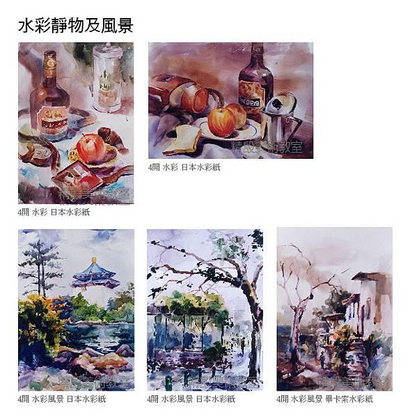 水彩靜物及風景-01.jpg