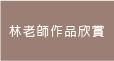 林老師作品欣賞連結色塊-01.jpg