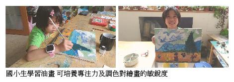 兒童油畫-2-01.jpg