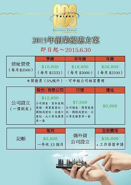 201501創業特惠方案DM