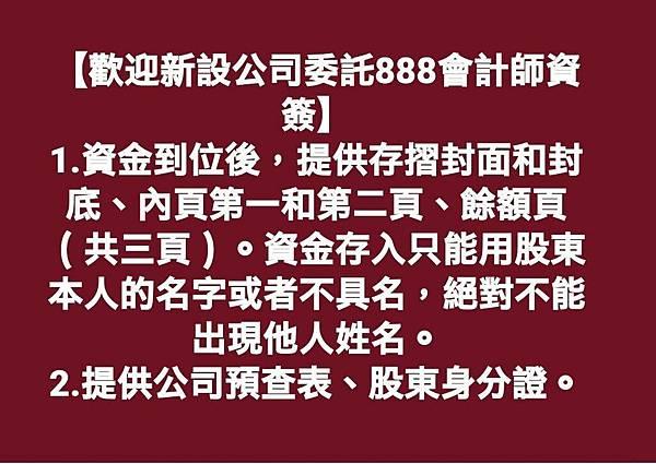 委託888會計師資簽.jpg