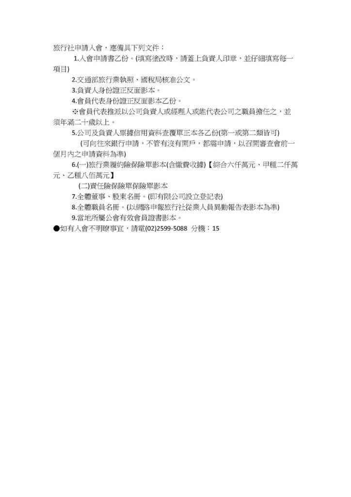 品保協會旅行社申請入會說明.jpg