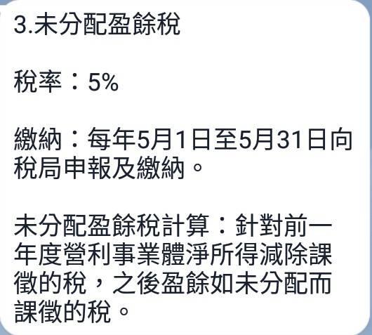 3未分配盈餘.jpg