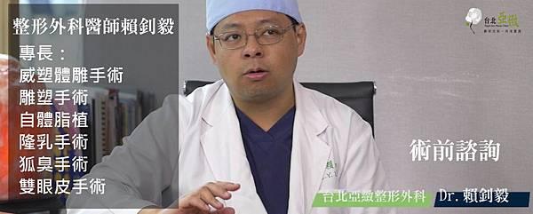 004超音波抽脂威塑抽脂台北台中高雄醫師推薦分享.jpg