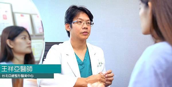 王祥亞醫師隆乳權威 亞緻整形醫美