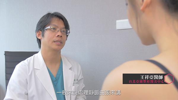 04靜脈曲張手術ptt推薦權威醫師生.jpg