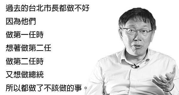 過去的台北市長都做不好,因為他們 做第一任時,想著做第二任,做第二任時,又想做總統,所以都做了不該做的事。