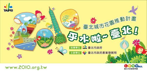 圖三.臺北城市花園計畫宣傳背板.jpg