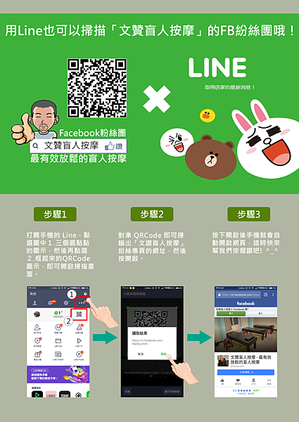 line掃Qrcode.png