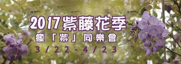 季節限定夢幻紫藤季-1.jpg