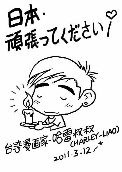 哈雷叔叔(廖本濬)為日本祈福的漫畫簽名圖.jpg