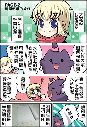 蝗蟲老師-國語日報漫畫教室-清理乾淨的線條.jpg