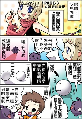 蝗蟲老師-國語日報漫畫教室-立體感的表現.jpg