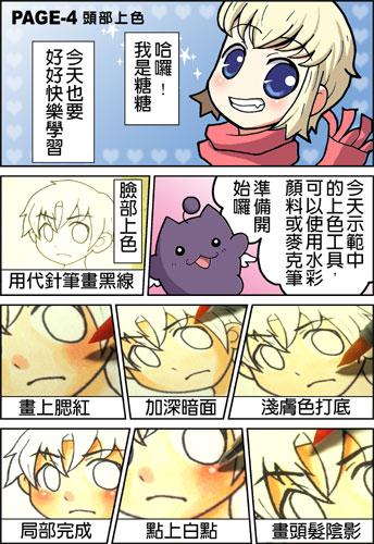 蝗蟲老師-國語日報漫畫教室-頭部上色.jpg