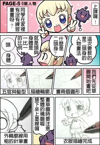 蝗蟲老師-國語日報漫畫教室-Q版人物.jpg