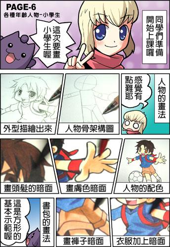 蝗蟲老師-國語日報漫畫教室-小學生.jpg