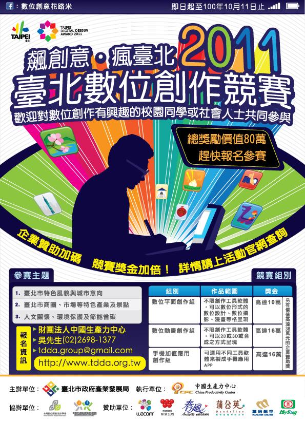 臺北數位創作競賽.jpg