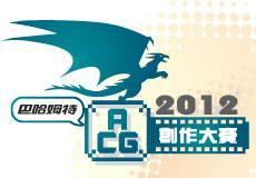 2012巴哈姆特ACG創作大賽.jpg
