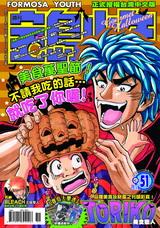 東立漫畫雜誌「寶島少年」看板娘創意造型活動開跑.jpg