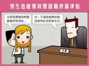 政宣漫畫惹議 勞保局:幽默手法.jpg