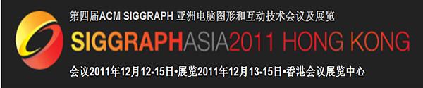 第四屆亞洲電腦圖形互動技術展香港圓滿落幕 全球業界精英齊聚.png