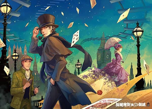 漫畫家 AKRU 為小說《福爾摩斯與 13 個謎》全新繪製封面.jpg