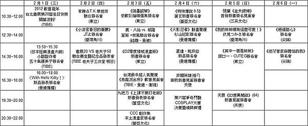 【世貿二館 A 舞台活動時間表】.jpg