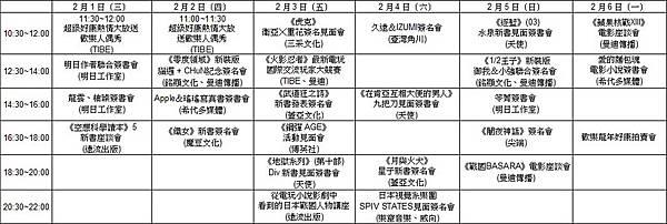 【世貿二館 B 舞台活動時間表】.jpg