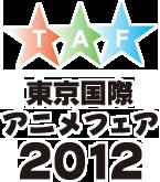 東京國際動畫展.png