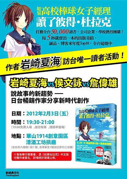 《如果杜拉克》原作岩崎夏海 2 月訪台 將與侯文詠同台對談.jpg
